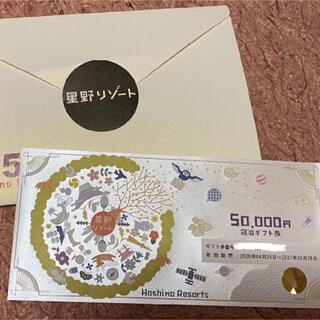 (グリーンピース様専用)星野リゾート宿泊券 5万円分(宿泊券)