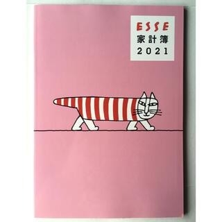 リサラーソン(Lisa Larson)の【ESSE エッセ 2021年新年特大号付録】リサ・ラーソン特製 家計簿2021(カレンダー/スケジュール)