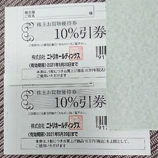 ニトリ(ニトリ)のニトリ  株主優待券  2枚セット(ショッピング)