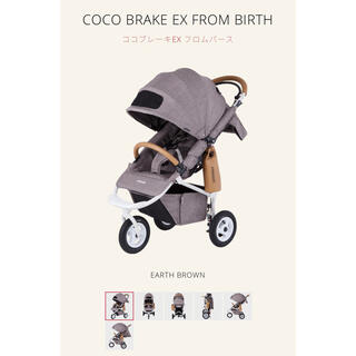 AIRBUGGY - AirBuggy COCO BRAKE EX FROM BIRTH