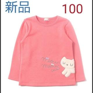 KP - 新品・ケーピー KP ニットプランナー cocoちゃん トレーナー 100