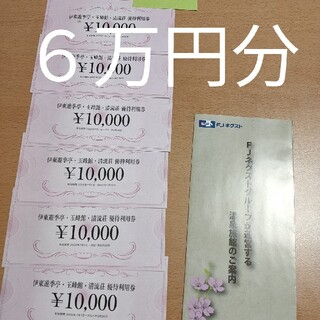 6万円分 宿泊利用券 伊東遊季亭 FJネクスト株主優待券(宿泊券)