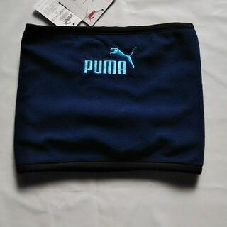 プーマ(PUMA)の新品  プーマ フリースネックウォーマー  紺(ネックウォーマー)