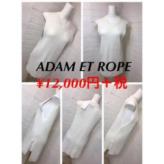 Adam et Rope' - ADAME ETROPE 未使用タグ付き定価12,000+税コットン100%