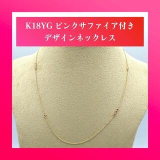 ピンクサファイヤ付き K18YG イエローゴールド デザインネックレス(ネックレス)