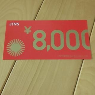 jins 福袋 8800円券