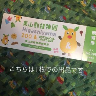 名古屋市★東山動植物園 チケット♡東山動植物園★観覧券1枚★前売券(入場券)1枚(動物園)