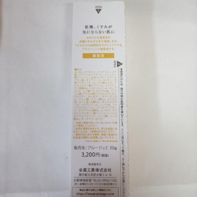 Arouge(アルージェ)のアルージェ 美容液 30㌘ コスメ/美容のスキンケア/基礎化粧品(美容液)の商品写真