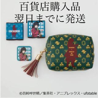集英社 - 鬼滅の刃 BABBI 冨岡義勇