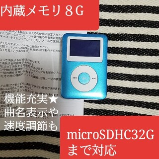 【新品、送料込】MP3プレイヤー 内蔵メモリ8G、microSDHC32Gまで
