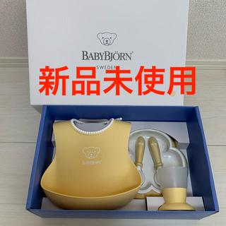 ベビービョルン(BABYBJORN)のベビービョルン 離乳食 食器セット(離乳食器セット)