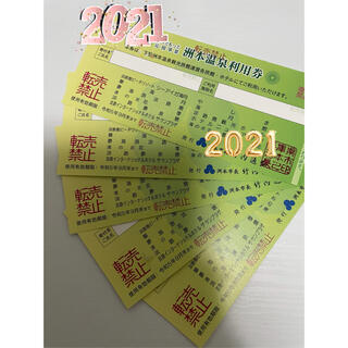 洲本温泉利用券 5枚(宿泊券)
