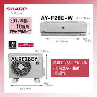 シャープ(SHARP)の売り切りセール!10畳用シャープルームエアコン○プラズマクラスターS13(エアコン)