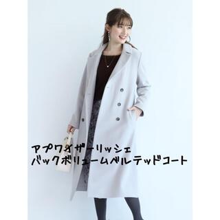 Apuweiser-riche - 【最終お値下げ】アプワイザーリッシェ♡今期♡バックボリュームベルテッドコート