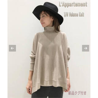 L'Appartement DEUXIEME CLASSE - 新品タグ付き♦︎ L'Appartement T/N Volume Knit