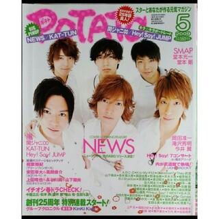 ジャニーズ(Johnny's)のpotato 2009年5月号(音楽/芸能)