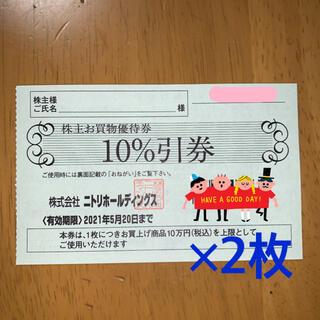 ニトリ(ニトリ)のニトリ 株主優待 割引券 2枚(ショッピング)