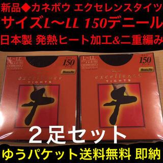 カネボウ(Kanebo)のカネボウエクセレンスタイツ黒150デニールサイズL-LL発熱ヒート加工&二重編み(タイツ/ストッキング)