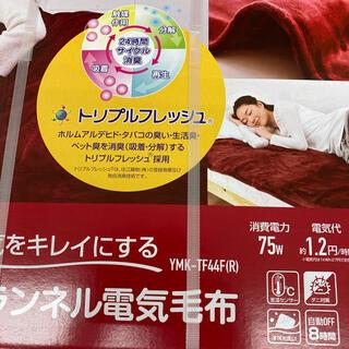 掛敷き電気毛布(電気毛布)