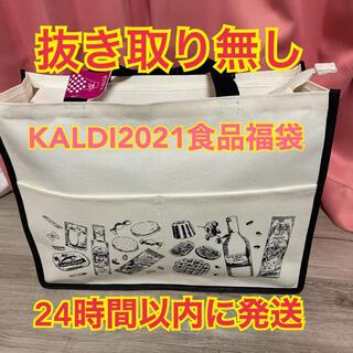 KALDI - 【抜きとりなし】カルディ福袋2021