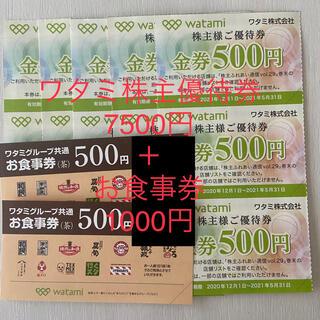 ワタミ(ワタミ)のワタミ株主優待券7500円+お食事券1000円分(レストラン/食事券)