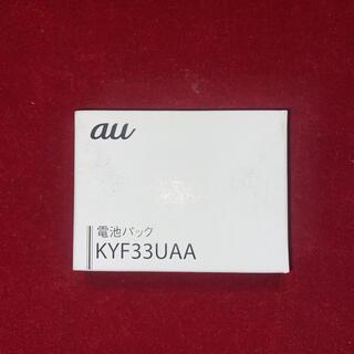 キョウセラ(京セラ)の【新品 未使用】KYF33UAA 電池パック auガラフォ トルク バッテリー(バッテリー/充電器)