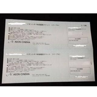 イオン(AEON)のイオンシネマ映画鑑賞券♡2枚(その他)