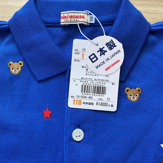 mikihouse(ミキハウス)の新品 ミキハウス プチ刺繍ポロシャツ 110 キッズ/ベビー/マタニティのキッズ服男の子用(90cm~)(Tシャツ/カットソー)の商品写真