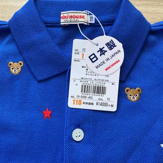 ミキハウス(mikihouse)の新品 ミキハウス プチ刺繍ポロシャツ 110(Tシャツ/カットソー)