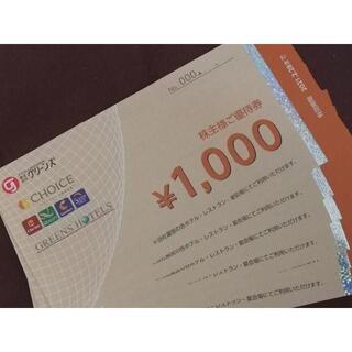 2000円分◆グリーンズ 株主優待券 割引券◆ポイント消化(宿泊券)