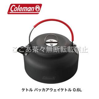 Coleman - コールマン(Coleman) ケトル パッカアウェイケトル 0.6L 収納袋付き