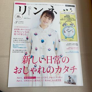 タカラジマシャ(宝島社)のリンネル 2020.3 雑誌のみ(生活/健康)
