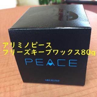 アリミノ(ARIMINO)のアリミノ ピース フリーズキープワックス 80g(ヘアワックス/ヘアクリーム)