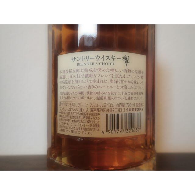 サントリー(サントリー)のサントリー 響 ブレンダーチョイス12本 食品/飲料/酒の酒(ウイスキー)の商品写真