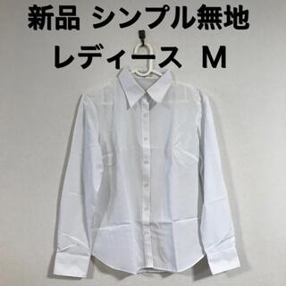新品 シンプル無地 レディース 長袖シャツ M ホワイト(シャツ/ブラウス(長袖/七分))