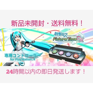 PlayStation4 - 初音ミク Project DIVA Future Tone DX コントローラー