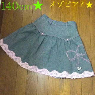 mezzo piano - メゾピアノ★スカート★140cm★ウェスト調整ゴム付き★可愛いスカート