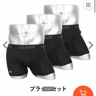 ラコステ(LACOSTE)のラコステ ボクサーパンツ 2枚セット(ボクサーパンツ)