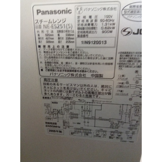 Panasonic(パナソニック)の激安❢美品❢アルコール除菌掃除済み❢訳有❢Panasonicスチーム電子レンジ❢ スマホ/家電/カメラの調理家電(電子レンジ)の商品写真