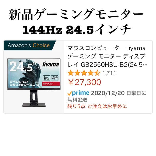 ASUS(エイスース)の新品未開封 iiyama 144hz ゲーミングモニター 24.5インチ b スマホ/家電/カメラのPC/タブレット(ディスプレイ)の商品写真