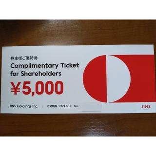 ジンズ(JINS)のジンズ 株主優待券1枚 2021.8.31まで有効(ショッピング)