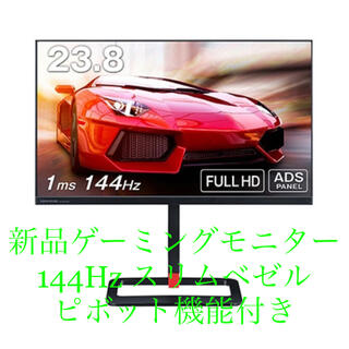 Acer - 新品 ゲーミングモニター 23.8インチ 144Hz ディスプレイ ピボット