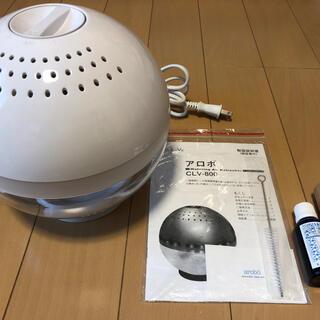 フランフラン(Francfranc)の【空気清浄機】アロボ arobo  CLV-800 専用ソリューション 新品あり(空気清浄器)
