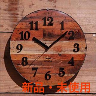 イデアインターナショナル(I.D.E.A international)のBRUNO 電波ビンテージウッドクロック(掛時計/柱時計)