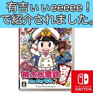 Nintendo Switch - 【新品】クーポン使える!Switch 桃太郎電鉄 ~昭和 平成 令和も定番!~