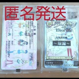 セーラームーン(セーラームーン)の美少女戦士セーラームーンeternal 映画 入場者特典 前編 カードダス 2枚(カード)