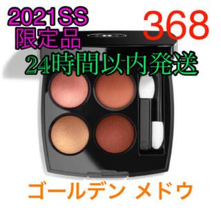CHANEL - 【限定品】CHANEL ♡ シャネル アイシャドウ 368 ゴールデンメドウ