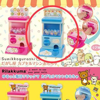 サンエックス - すみっコぐらし だがし屋 カプセルマシンおもちゃ(青色)