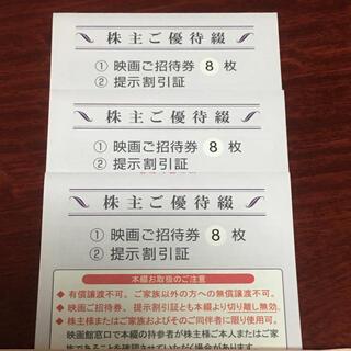 東京テアトル 株主優待映画ご招待券 3冊 24枚(その他)