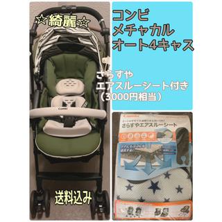 combi - 【美品】コンビ メチャカル ハンディ オート4キャス ベビーカー